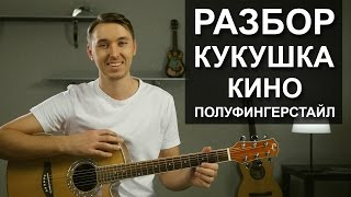 Как играть: КИНО - КУКУШКА на гитаре Фингерстайл | Разбор, видео урок(Гитара Flight F-230C N ▻ http://bit.ly/1QOedZy ▻▻▻ Пройди бесплатный курс для новичка