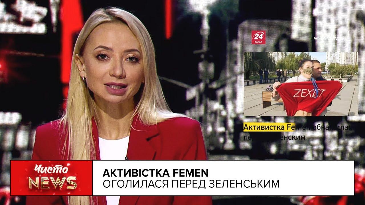 Новий ЧистоNews від 29.10.2020 Активістка Femen оголилася перед Зеленським