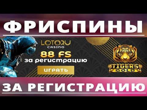 Бездепозитные фриспины. 88 фриспинов Tigers Gold.Новое казино бонус фриспины
