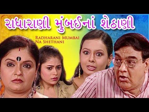 Radharani Mumbai Ni Shethani - Superhit...