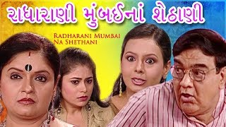 Radharani Mumbai Ni Shethani - Superhit Gujarati Natak Comedy Full - Kamlesh Mota,Vaishali Parmar(The story revolves around two cousins Radha and Nandita. Nandita and her mother are constantly planning against the simple Radha. Kalrav a handsome and ..., 2012-12-13T19:56:35.000Z)