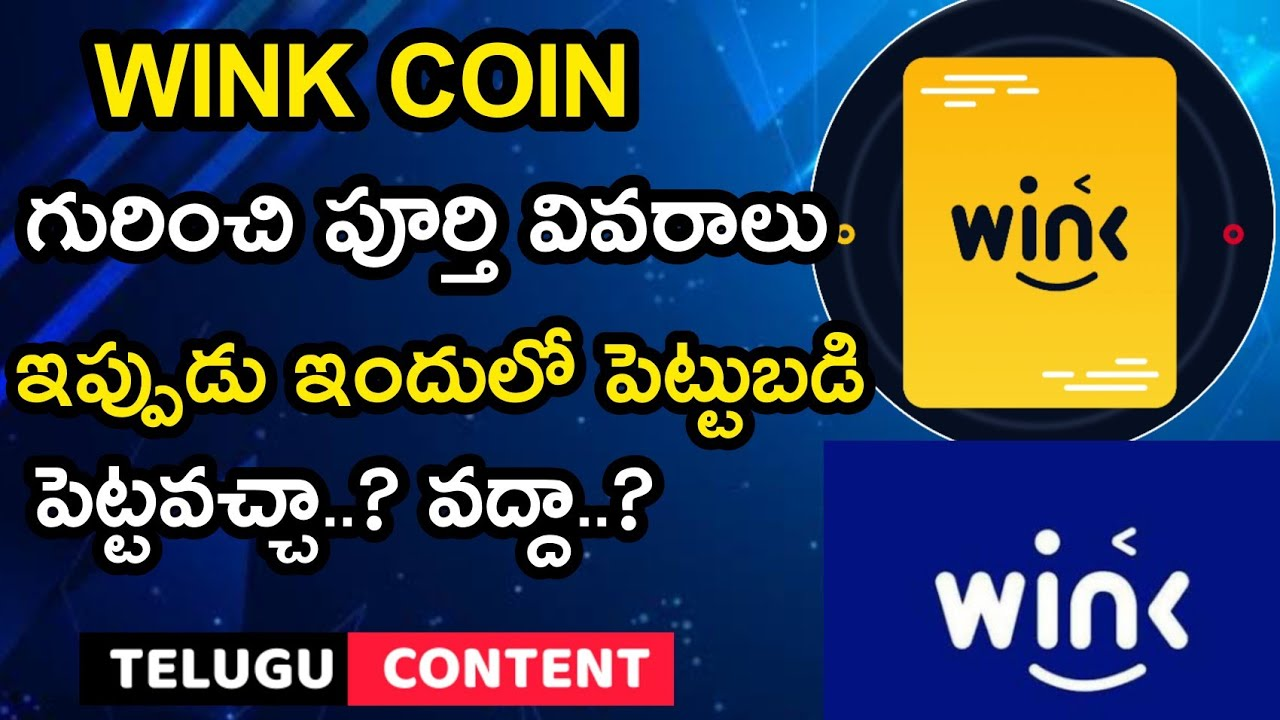 how to buy wink coin | what is WINK COIN in Telugu | Telugu Content