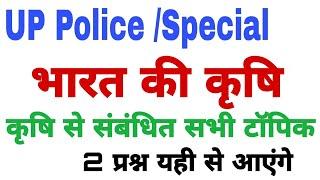 UP Police भारत की कृषि से संबंधित सारे प्रश्न||भारत की कृषि Important Questions for UP Police exam
