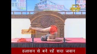 Yoga Poses: Halasan | I Support Baba Ramdev
