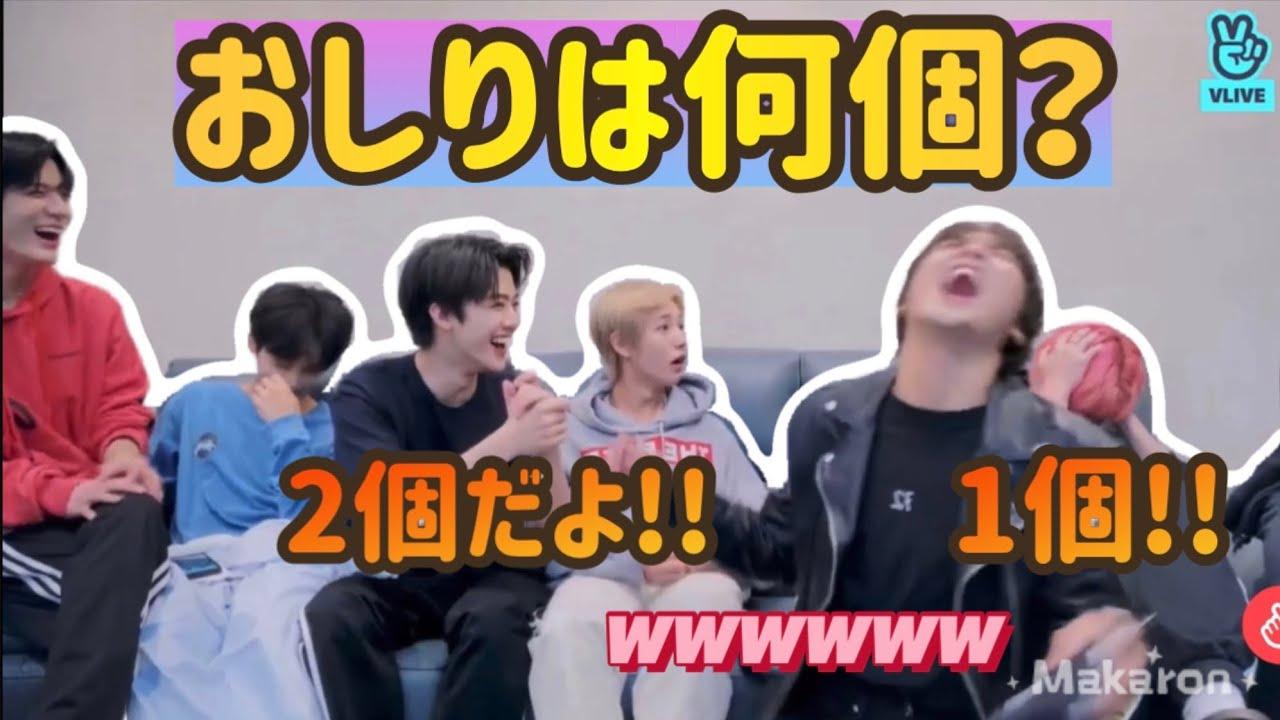 """世界一しょうもなくて激しい""""お尻""""論争ww【NCT DREAM 日本語字幕】"""