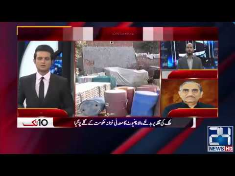 Dr. Samar Mubarak Reveals The Inside Story Of Gold Deposits Found In Chiniot