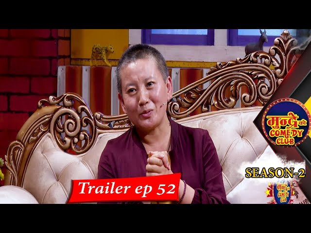 Mundre ko comedy club season 2 episode 52।। Ani Choying Drolma|| tralier