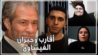 أقارب فاروق الفيشاوى يروون أسرار الدقائق الأخيرة قبل وفاته