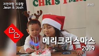 메리크리스마스,지인 지우의 행복한 성탄절,Merry C…