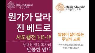 달콤한 만나#4 뭔가가 달라진 베드로 (사도행전 1:15-19) | 정재천 담임목사 | 말씀이 살아있는 Maple Church