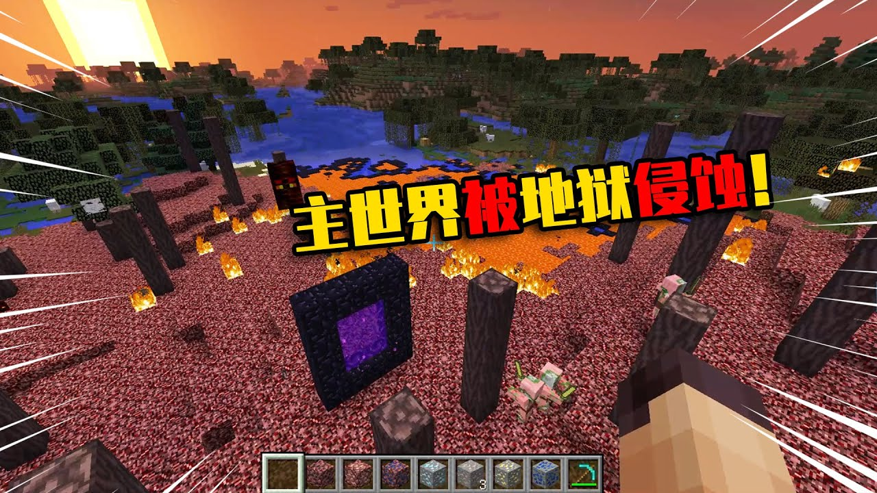 【我的世界-Minecraft】当主世界被下界侵蚀,水变成岩浆,矿物被污染!