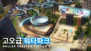 롤러코스터타이쿤3 -  고오급 워타파크 (1 of 4)