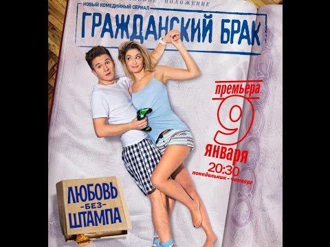 Смотреть гражданский брак 17 серия онлайн