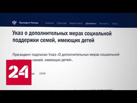 Путин подписал указ о поддержке семей с детьми - Россия 24