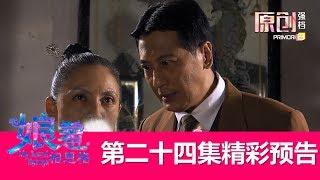 Video 预告:娘惹相思格 My Sensei Nyonya | Episode 24 download MP3, 3GP, MP4, WEBM, AVI, FLV November 2018