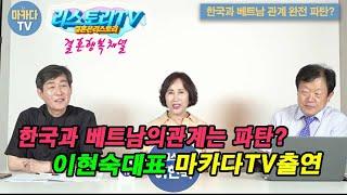 [마카다TV출연]베트남과한국의 관계는 파탄!?  초대손님 리스토리결혼정보회사  이현숙대표