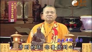 【王禪老祖玄妙真經027】| WXTV唯心電視台