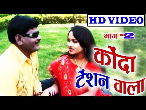 Sevak Ram   (Scene -2)   CG COMEDY   Konda Tention Wala   Chhattisgarhi Natak   Hd Video 2019