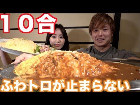 米10合!!とんでもない巨大オムライスをあっという間に完食しました!!【超大食い】
