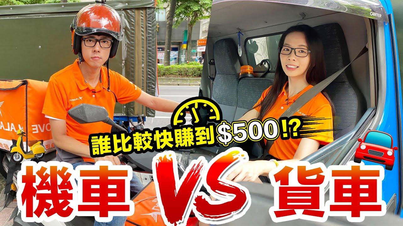一日外送員能賺多少?! 開貨車 VS 騎機車速度大比拚! ♥ 滴妹