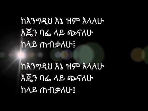 Mezmur 001 Dilla KHC