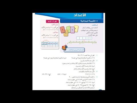 كتاب النشاط الانجليزي للصف الخامس