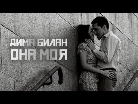 Смотреть клип Дима Билан - Она Моя