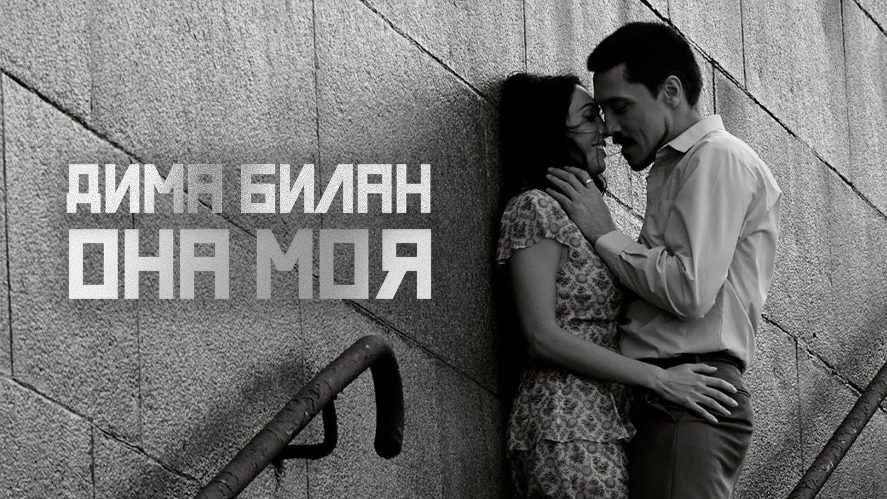 Дима Билан  - Она моя (Премьера клипа 2021)