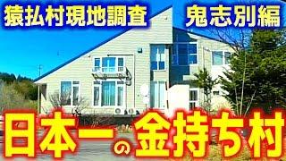 【日本一の金持ち村】猿払村現地調査⑧鬼志別編【ホタテ御殿】 thumbnail