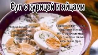 Супы рецепты с фото пошагово.Суп с курицей и яйцами