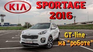 Обзор Kia Sportage GT Line 2016 1.6 7DCT. Тест драйв новый Спортейдж. Отзыв плюсы минусы, конкуренты смотреть