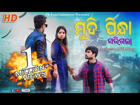 Mudi Pindha Sarigala (Jasobant Sagar) New Sambalpuri HD Video 2018(RKMedia)
