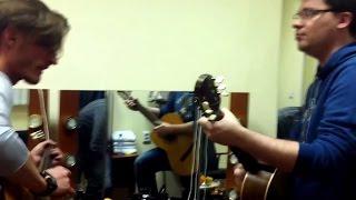 Воля и Харламов на гитаре  в гримерке