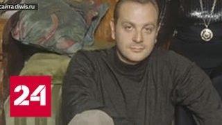Брата певицы Максаковой подозревают в хищении 10 миллионов долларов - Россия 24