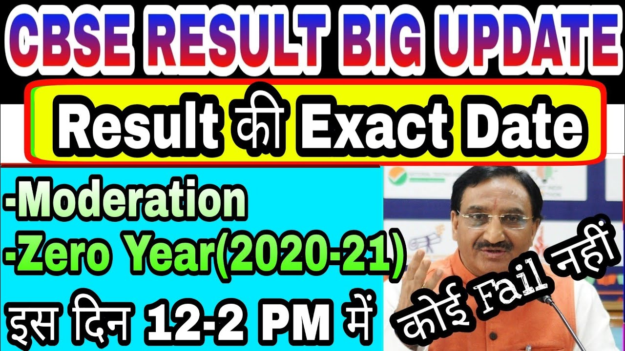 CBSE RESULT की Final Date | इस दिन आएगी Result | Moderation का काला सच। Zero Year? CBSE LATEST NEWS