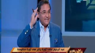 على هوى مصر | عبد الرحيم علي يعلن عن أولى حلقات الصندوق الأسود على النهار و يفجر مفاجاة..