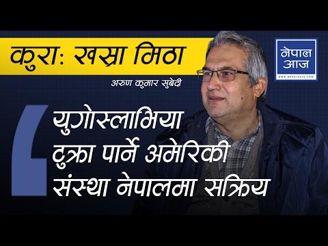 नेपाल, भारत र चीन टुक्राउने योजनामा जर्ज सोरस र फादर मुन  | अरुण कुमार सुबेदी | नेपाल आज