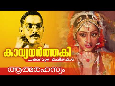 atmarahasyam changampuzha kavitha malayalam kavithakal ft v madhusoodanan nair malayalam kavithakal kerala poet poems songs music lyrics writers old new super hit best top   malayalam kavithakal kerala poet poems songs music lyrics writers old new super hit best top