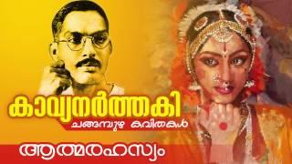Atmarahasyam [ ആത്മരഹസ്യം ] | Changampuzha Kavitha | Malayalam Kavithakal | Ft. V.Madhusoodanan Nair