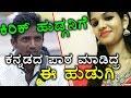 Kirik Keerthi V/s Chaithra Kundapura  Who Is Kannadiga ?  Filmibeat Kannada