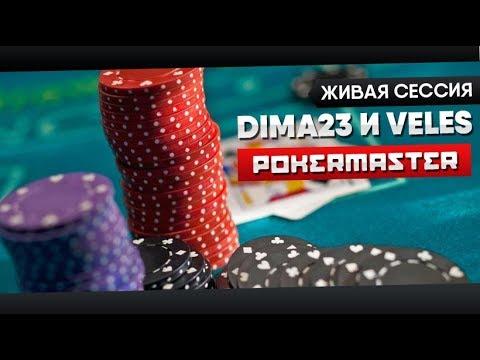 Почему PokerMaster так крут ? | Уничтожаем поле 20бб на 100 | Бэкинг от Samurai