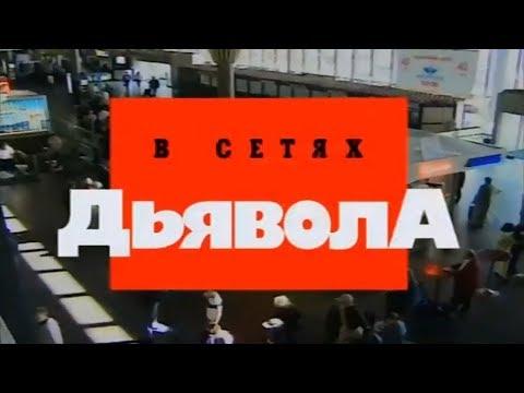 Криминальная Россия В сетях дьявола Части 1 и 2 1