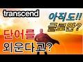 영단어 포토보카 뽀카 토익 종합편 문장 훈련 DAY05