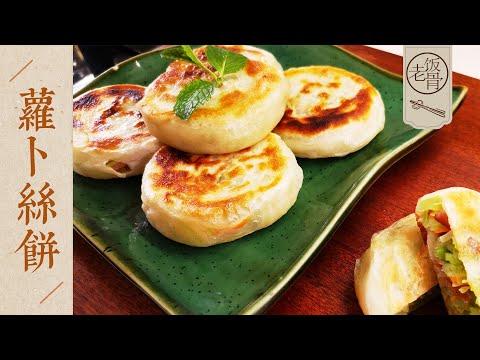 【国宴大师•萝卜丝饼】面薄如纸,皮酥肉嫩的营养江浙家常风味小吃,看三叔闻香识饼!|老饭骨