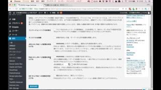 WordPressのメディア画像を縮小・圧縮化するプラグインの設定方法