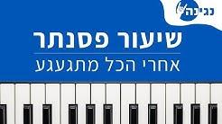 איתי לוי - אחרי הכל מתגעגע   אקורדים ותווים לנגינה על פסנתר בקלות