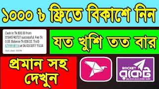 ১০০০ টাকা ফ্রিতে বিকাশে নিন || ১০০% প্রমান সহ সবাই পাবেন || Online Income Bangladesh 2020