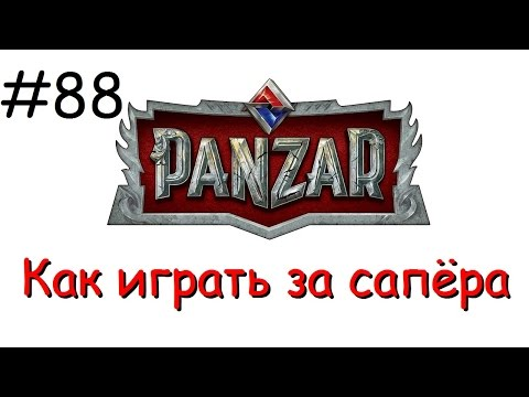 видео: panzar s1e88 Как играть за сапёра