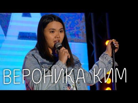 Казахстанский стендап | Вероника Ким