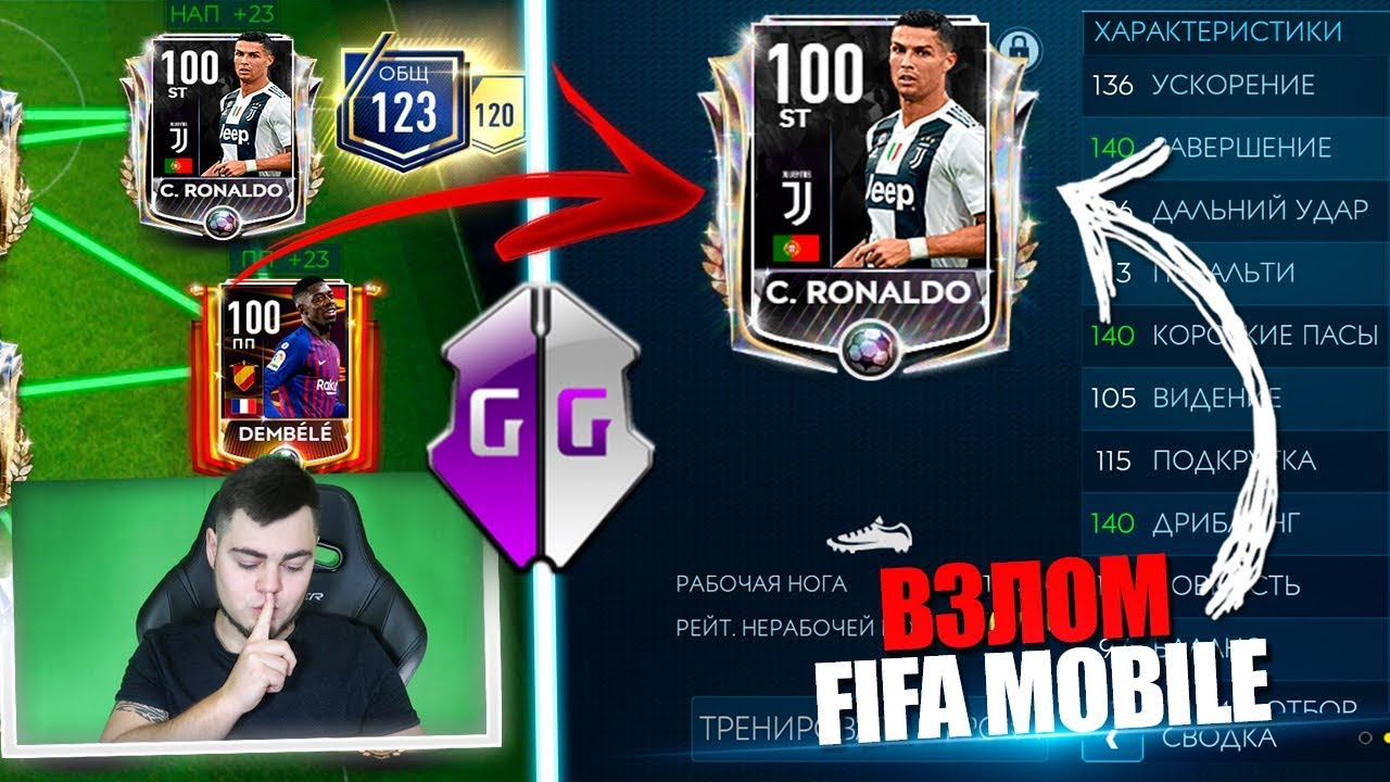 Omg Ea доигрались Fifa Mobile 19 взломали через Game Guardian Youtube